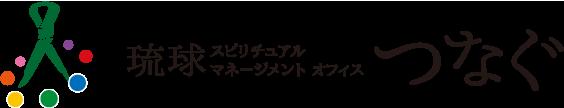 琉球スピリチュアルマネージメントオフィス つなぐ